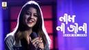 Naam Na Jana Manisha Chakravarty New Bengali Song Bengali Music Video Bengali Dance Song