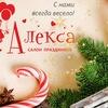 """Салон праздников """"Алекса"""" и друзья..."""