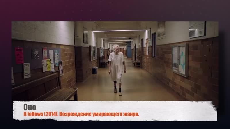 KK 24 Обзор фильма Оно It follows 2014 Возрождение умирающего жанра ужасов