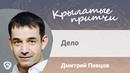 Дело Притча преподобного Амвросия Дмитрий Певцов