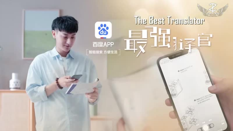 VIDEO x Baidu ENG SUB