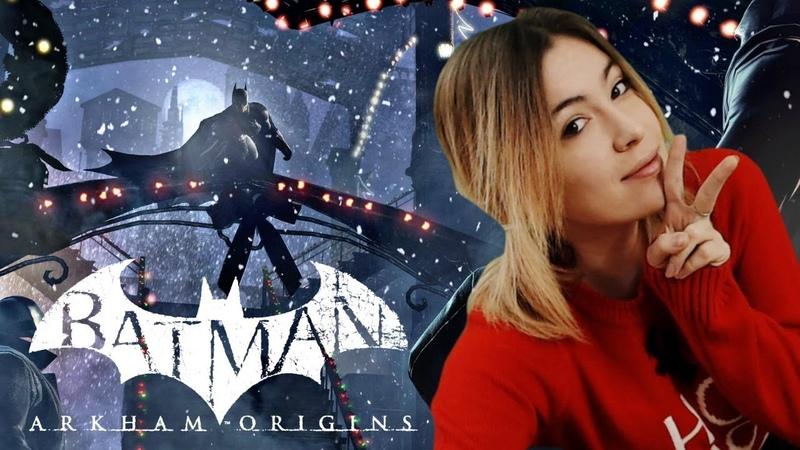 Ночной Стрим с Batman: Arkham Origins ➤ Ночь перед Рождеством в Готэм сити 1