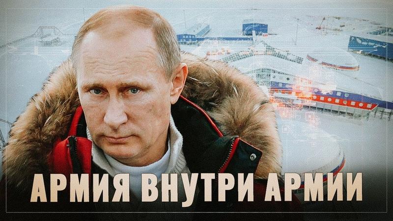 Армия внутри армии. Абсолютная агрессия, или как Путин захватывает Арктику
