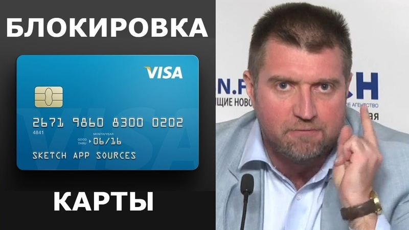 Уберите руки от наших денег! — Дмитрий Потапенко. Банки закручивают гайки