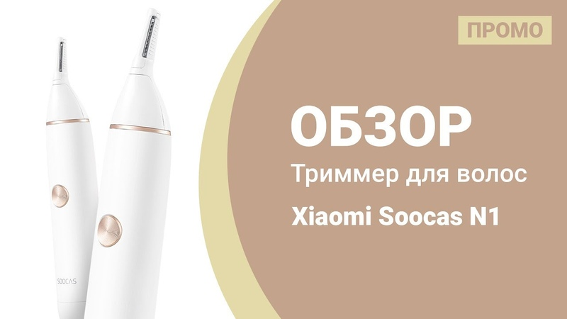 Триммер для волос Xiaomi Soocas N1 — Промо Обзор!