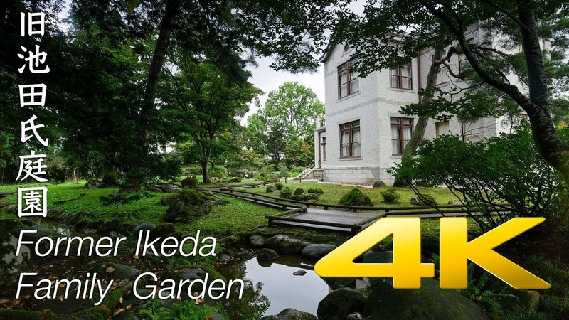 Former Ikeda Family Garden Akita 旧池田氏庭園