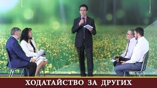 СИЛА МОЛИТВЫ: ХОДАТАЙСТВО ЗА ДРУГИХ   Субботняя школа   Игорь Бойко  