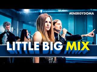 Little Big -MIX - Uno, I'm Ok, Skibidi, Faradenza (Live @ Радио ENERGY)