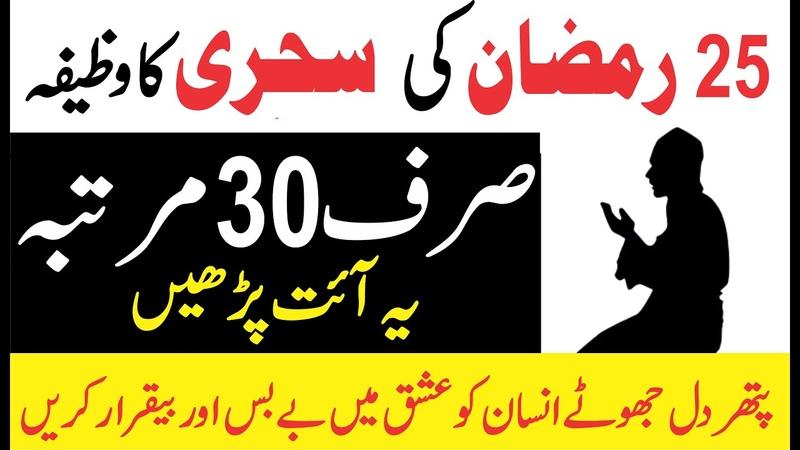 25 Ramzan Ka Wazifa    Sangdil aur Jhote Insan ko Mohabbat mein Pagal Karne ka Amal