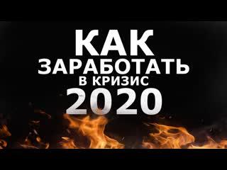 КАК ЗАРАБОТАТЬ ДЕНЕГ В 2020 НА БИНАРНЫХ ОПЦИОНАХ