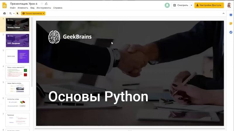 Python_basics. Урок 6. Объектно ориентированное программирование