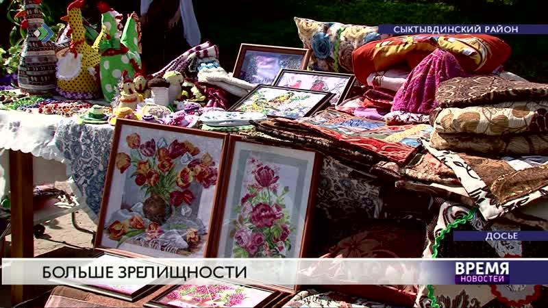 Бренд Сыктывдина