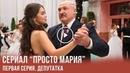 🔥 Беларусь Фаворитка Лукашенко идет в депутаты Умное голосование!