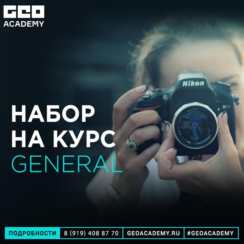 Афиша Челябинск Набор в академию фотографии GEO!