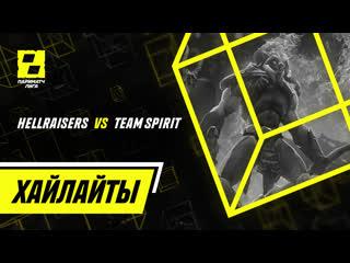 Hellraisers vs team spirit | highlights | лига париматч 2 сезон