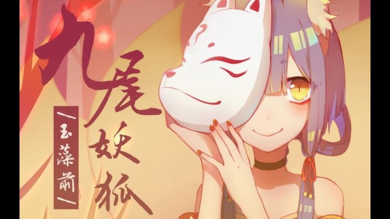 【洛天依原创曲】九尾妖狐【《深渊异歌》专辑收录曲】【PoKeR】【咏吟轩