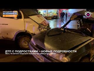 Мегаполис - ДТП с подростками - новые подробности - Нижневартовск