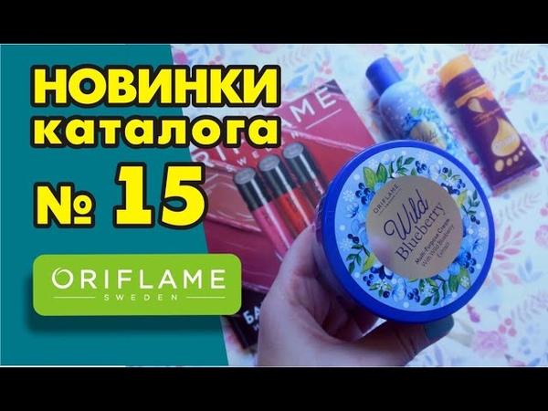 НОВИНКИ каталога 15 в МОЕМ ЗАКАЗЕ Обзор каталога №16 Oriflame