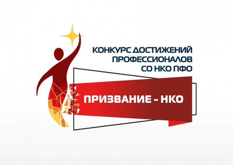 Конкурс достижений профессионалов СО НКО Приволжского федерального округа «Призвание - НКО» 2020, изображение №1
