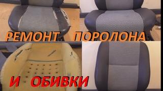 Ремонт поролона и чехла сидения ✅ Мерседес Спринтер ✅ Как я легко это делаю.