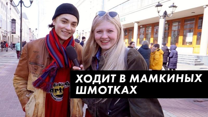 Во что одеты студенты в Казани. Часть 2 / Луи Вагон Регионы
