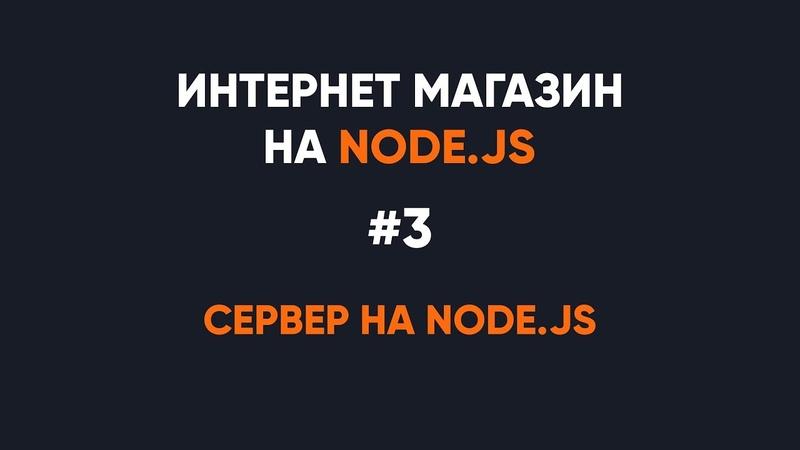 Сервер на NodeJS. Интернет магазин на Node.js