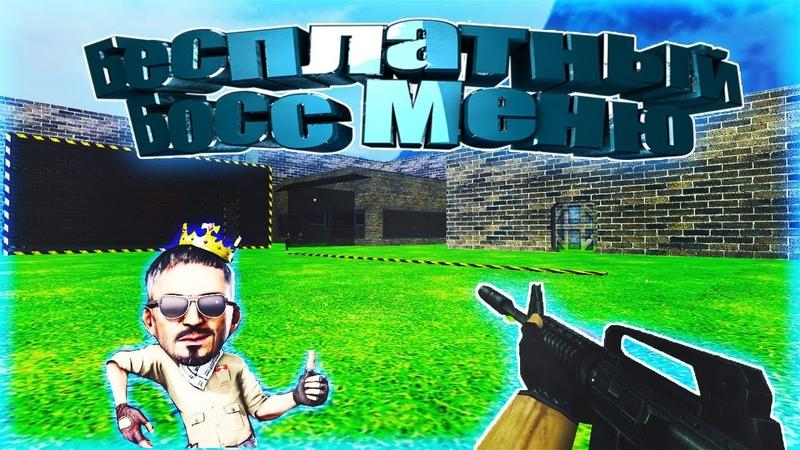 БЕСПЛАТНЫЙ БОСС Counter Strike JailBreak Обзор