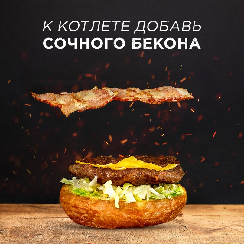 Кейс: открытие и продвижение бургерной «МЯСОROOB», изображение №32