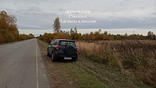 Царское Село коттеджный поселок. 3 въезд. Купить участок. Смоленск. 89516944311