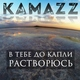 Kamazz (Best-Muzon.com) - я тону в тебе