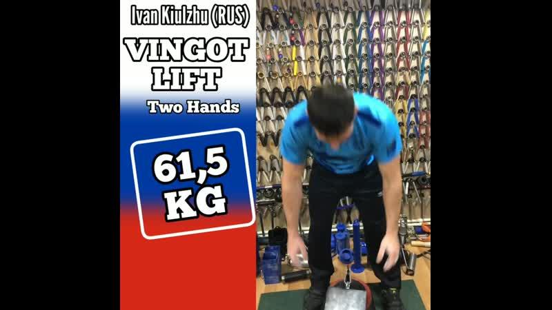 Ivan Kiulzhu(RUS) VINGOT LIFT - 61,5 kg(TH)