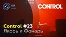 Control [ПРОХОЖДЕНИЕ] 23 — Якорь и Фонарь