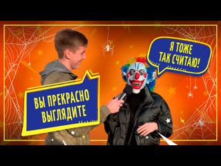 Хэллоуин в России - нужен или нет Какой костюм люди выбрали - Держу в Курсе.