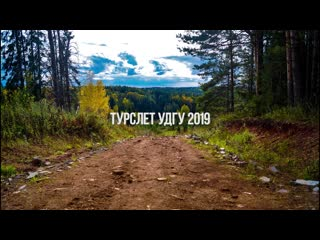 Туристический слет УдГУ - 2019 / ИСК