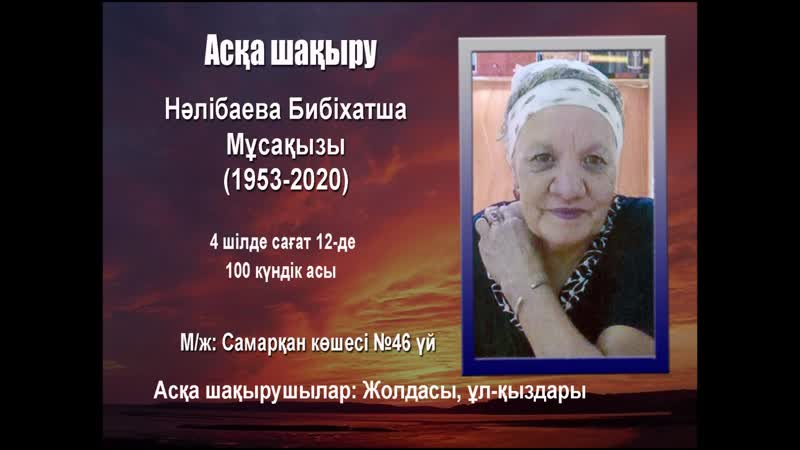 Асқа шақыру_Нәлібаева Бибіхатша Мұсақызы