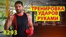 Тренировка нокаутирующего удара с Виталий Дунец. Как увеличить силу и скорость удара в Муай Тай.