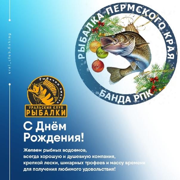 составляем поздравления рыболовному клубу листья