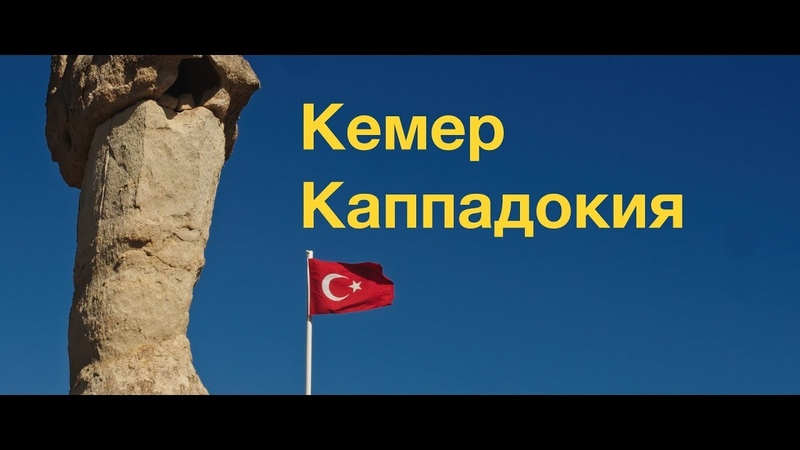 Кемер(Kemer) | Каппадокия(Cappadocia) | Cinematic travel movie | Blackmagic pocket cinema camera 4k