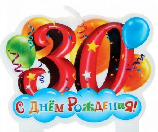 Поздравления с днем рождения сыну 30лет