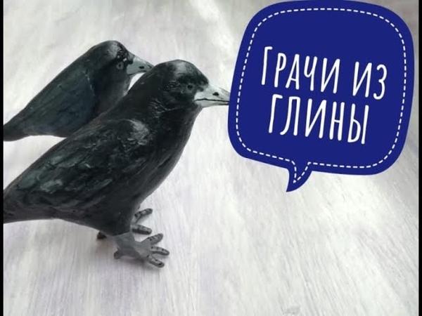 DIY Грач из глины Делаю грача для проекта в детсад Bird from clay