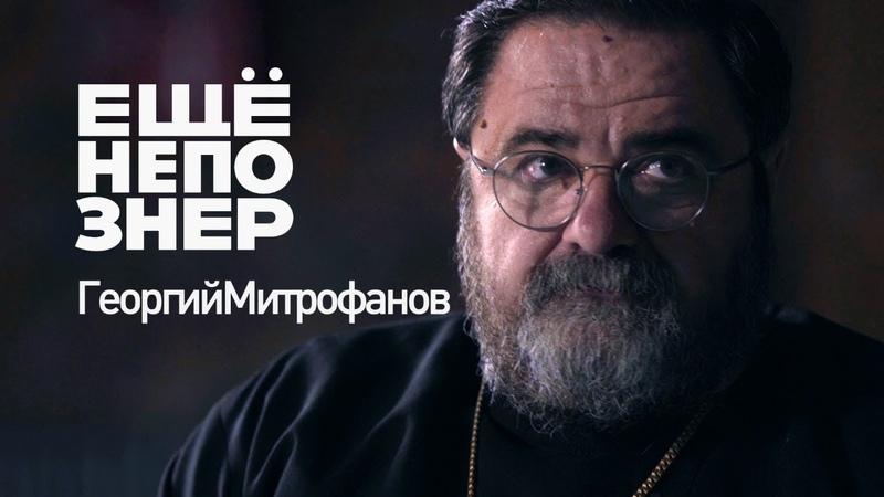 Георгий Митрофанов КГБ, ЛГБТ и русский апокалипсис ещенепознер