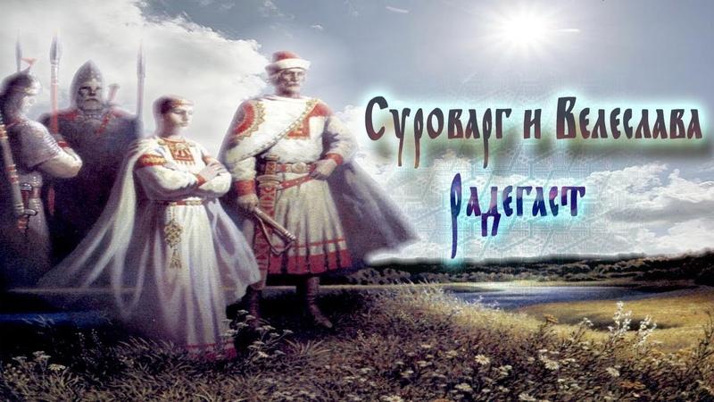 Суроварг и Велеслава - Радегаст