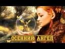 Обалденная песня о любви ОСЕННИЙ АНГЕЛ СЕРГЕЙ ДЫМОВ