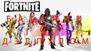 Новое сражение в Fortnite с Дэдпулом(AleksWilson)