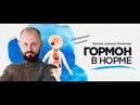 Тренинг Гормон в норме 01 10 18 3 День Алексей Маматов