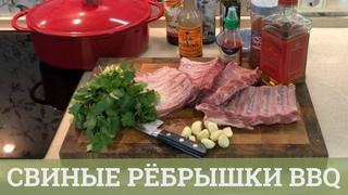 Свиные ребра BBQ в духовке | Как вкусно приготовить рёбрышки в домашних условиях