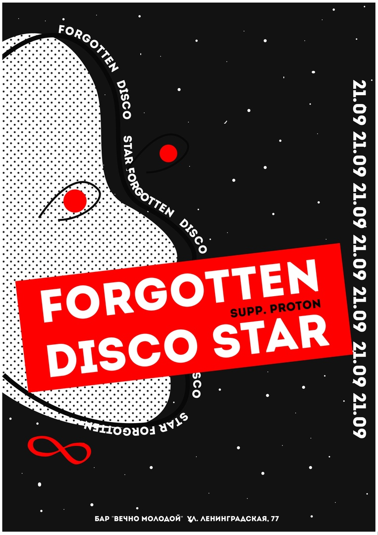 Афиша 21/09 FORGOTTEN DISCO STAR x Вечномолодой