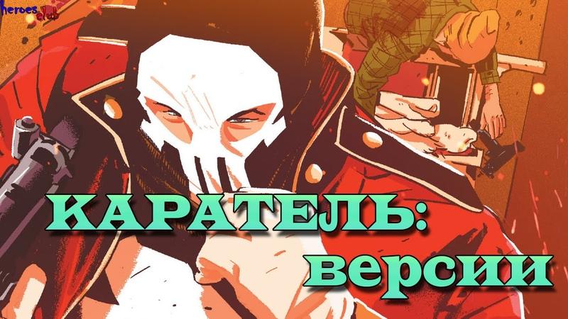 Каратель Версии Punisher MARVEL Фрэнк Кастл