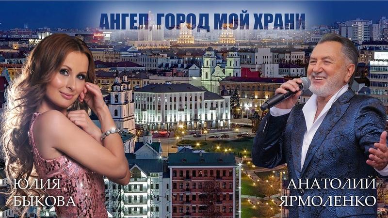 А.Ярмоленко, Ю.Быкова - Ангел, город мой храни (Минск, 2019)