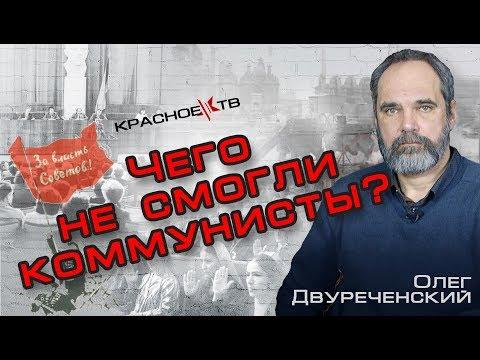 Чего не смогли коммунисты Олег Двуреченский.